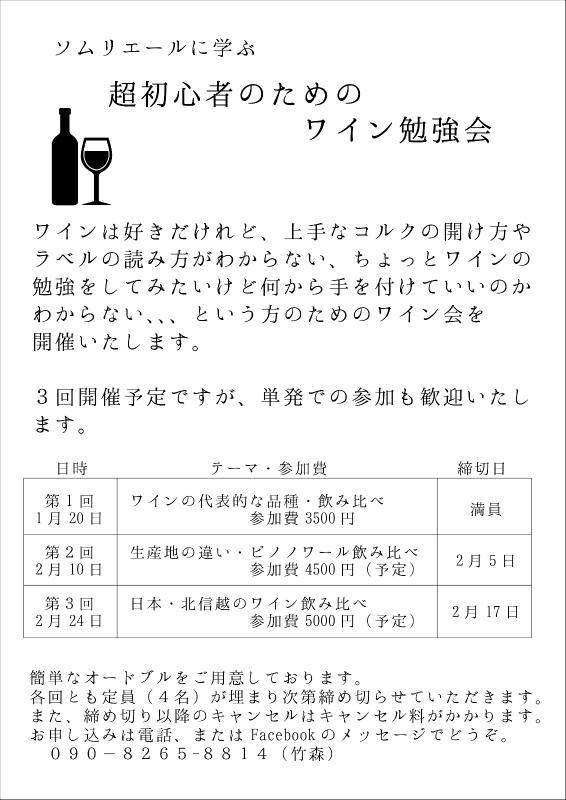 ワイン会-01
